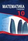 """""""Математика"""" (Riyaziyyat) fənni üzrə 10-cu sinif üçün dərslik"""