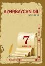 """Dövlət dili """"Azərbaycan dili"""" fənni üzrə 7-ci sinif üçün dərslik"""