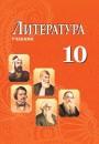 """""""Литература"""" (Ədəbiyyat) fənni üzrə 10-cu sinif üçün dərslik"""
