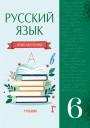 """""""Русский язык"""" (Rus dili - tədris dili) fənni üzrə 6-cı sinif üçün dərslik"""