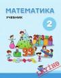 """""""Математика"""" - Riyaziyyat fənni üzrə   2-ci sinif üçün dərslik. (1-ci hissə)"""