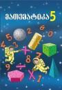 """""""მათემატიკა"""" - Riyaziyyat fənni üzrə        5-ci sinif üçün dərslik"""