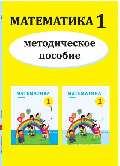 """""""Математика"""" - Riyaziyyat fənninin 1-ci sinif üçün (intellekt məhdudiyyəti olanlar üçün) metodik vəsait"""