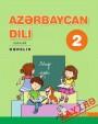 """""""Azərbaycan dili"""" - tədris dili fənni üzrə 2-ci sinif üçün dərslik. (1-ci hissə)"""