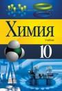 """""""Химия"""" (Kimya) fənni üzrə 10-cu sinif üçün dərslik"""