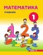 """""""Математика"""" - Riyaziyyat fənni üzrə 1-ci sinif üçün dərslik. (2-ci hissə)"""