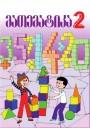 """""""მათემატიკა"""" - Riyaziyyat fənni üzrə   2-ci sinif üçün dərslik"""