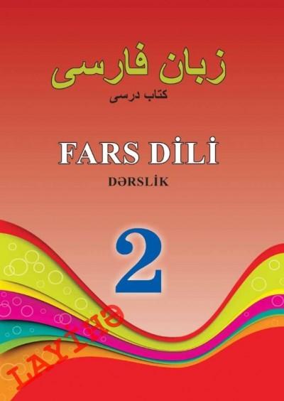 """""""Fars dili"""" - əsas xarici dil fənni üzrə 2-ci sinif üçün dərslik"""