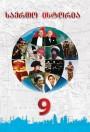 """""""საერთო ისტორია"""" - Ümumi tarix fənni üzrə 9-cu sinif üçün dərslik"""
