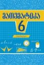 """""""მათემატიკა"""" - Riyaziyyat fənni üzrə 6-cı sinif üçün dərslik"""