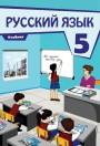 """""""Русский язык"""" (Rus dili - tədris dili) fənni üzrə 5-ci sinif üçün dərslik"""