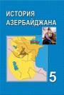 """""""История Азербайджана"""" - Azərbaycan tarixi fənni üzrə 5-ci sinif üçün dərslik"""