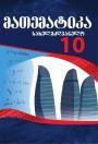 """მათემატიკა"" (Riyaziyyat) fənni üzrə 10-cu sinif üçün dərslik"