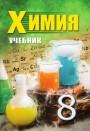 """""""Химия"""" - Kimya fənni üzrə 8-ci sinif üçün dərslik"""
