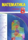 """""""Математика"""" - Riyaziyyat fənni üzrə     8-ci sinif üçün dərslik"""