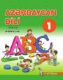 """""""Azərbaycan dili"""" - tədris dili fənni üzrə 1-ci sinif üçün dərslik. (1-ci hissə)"""