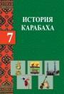 """""""История Карабаха""""fakültativ fənni üzrə 7-ci sinif üçün dərslik"""
