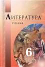 """""""Литература"""" - Ədəbiyyat fənni üzrə 6-cı sinif üçün dərslik"""