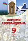 """""""История Азербайджана"""" - Azərbaycan tarixi fənni üzrə 9-cu sinif üçün dərslik"""