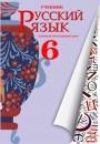 """""""Русский язык"""" (Rus dili - əsas xarici dil) fənni üzrə 6-cı sinif üçün dərslik"""