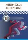 """""""Физическое воспитание"""" (Fiziki tərbiyə) fənni üzrə 10-cu sinif üçün dərslik"""