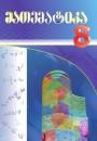 """""""მათემატიკა"""" - Riyaziyyat fənni üzrə 8-ci sinif üçün dərslik"""