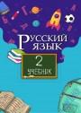 """""""Русский язык"""" (Rus dili - əsas xarici dil) fənni üzrə 2-ci sinif üçün dərslik"""