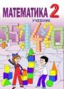 """""""Математика"""" - Riyaziyyat fənni üzrə   2-ci sinif üçün dərslik"""