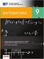 """""""Математика"""" - """"Riyaziyyat"""" fənni üzrə 9-cu sinif üçün qiymətləndirmə tapşırıqları"""