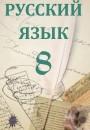 """""""Русский язык"""" (Rus dili - əsas xarici dil) fənni üzrə 8-ci sinif üçün dərslik"""