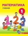 """""""Математика"""" - Riyaziyyat fənni üzrə 1-ci sinif üçün dərslik. (1-ci hissə)"""