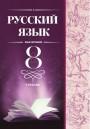 """""""Русский язык"""" (Rus dili - tədris dili) fənni üzrə 8-ci sinif üçün dərslik"""