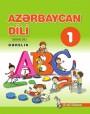 """""""Azərbaycan dili"""" - tədris dili fənni üzrə 1-ci sinif üçün dərslik. (2-ci hissə)"""