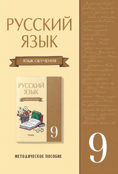 """""""Русский язык"""" (Rus dili - tədris dili) fənni üzrə 9-cu sinif üçün metodik vəsait"""